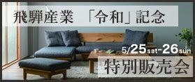 飛騨産業 「令和」記念販売会!!安心の10年保証! 早得!