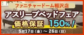 ファニチャードーム稲沢店 アスリープベッドフェア開催!