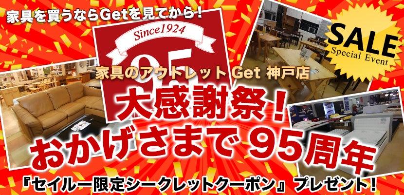 家具のアウトレットGet神戸  大感謝祭!おかげさまで95周年