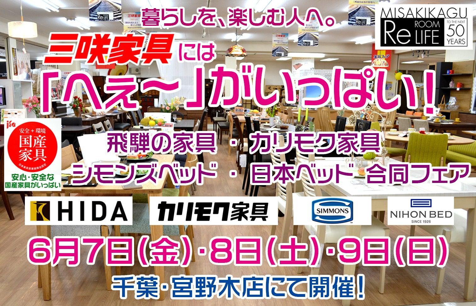 三咲家具には「へぇ~」がいっぱい!
