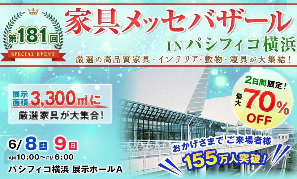 家具メッセバザールinパシフィコ横浜