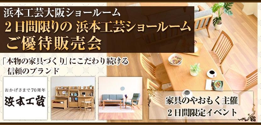 2日間限りの  浜本工芸ショールーム  ご優待販売会