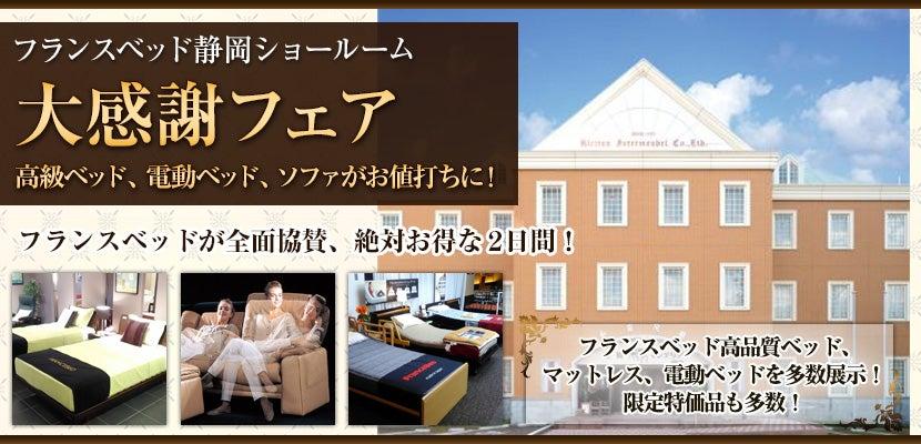 フランスベッド静岡ショールーム 大感謝フェア 高級ベッド、電動ベッド、ソファがお値打ちに!