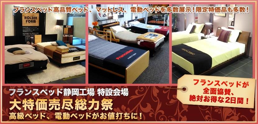 フランスベッド静岡工場 特設会場 大特価売尽総力祭 高級ベッド、電動ベッドがお値打ちに!
