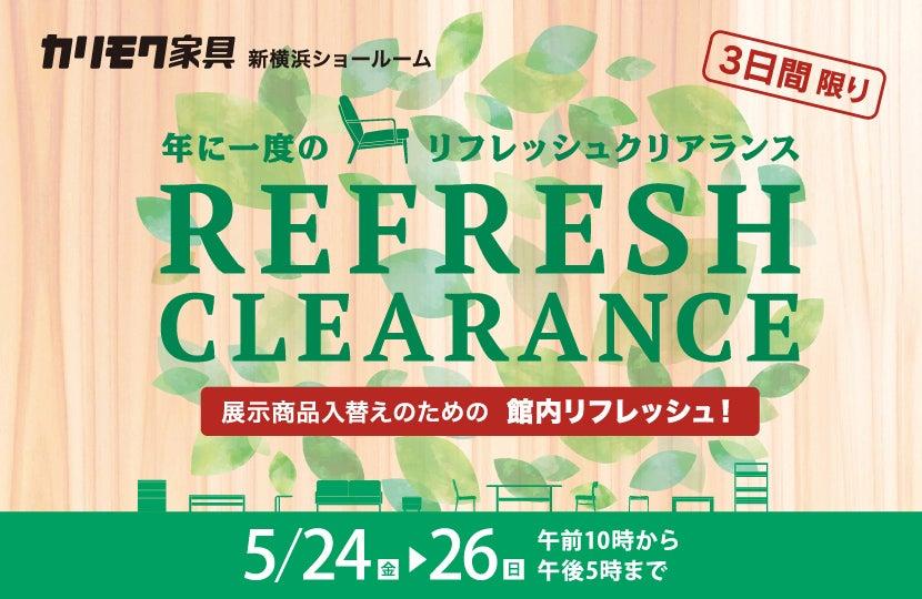 カリモク家具 年に一度のリフレッシュクリアランスin新横浜