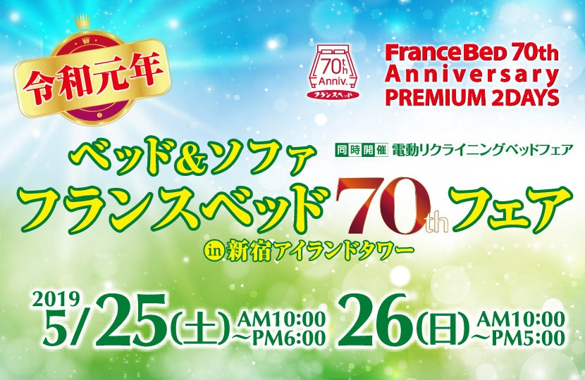 フランスベッド 令和元年!ベッド&ソファフランスベッド70周年記念フェアin新宿アイランドタワー