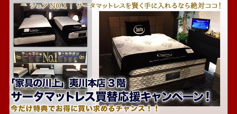 サータマットレス買替応援キャンペーン!