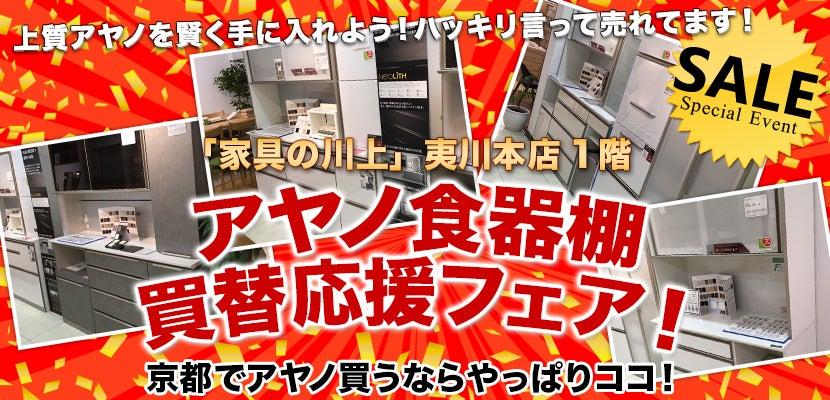 アヤノ食器棚買替応援フェア!