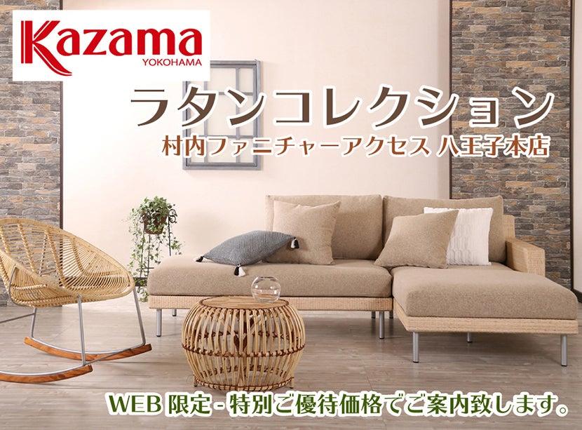 家具は村内八王子 『カザマ ラタンコレクション』