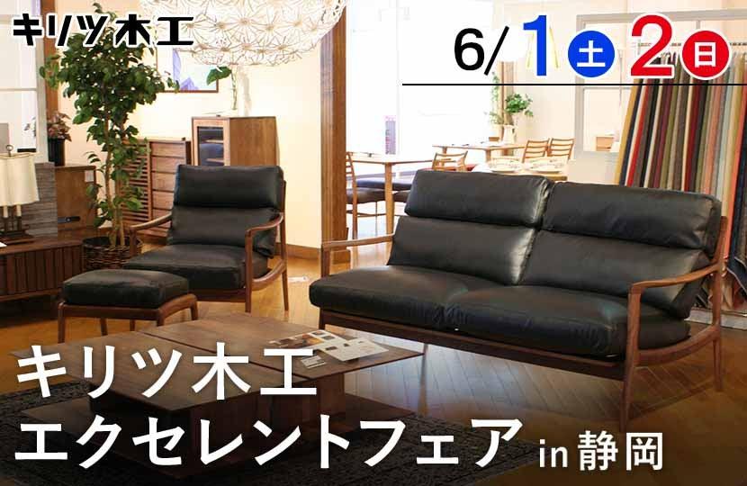 キリツ木工エクセレントフェアin静岡