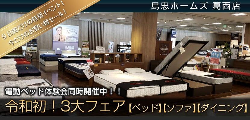 島忠ホームズ葛西店  令和初!3大フェア【ベッド】【ソファ】【ダイニング】