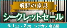 飛騨の家具シークレットフェア~下取り企画大好評~