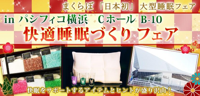 快適睡眠づくりフェア  in パシフィコ横浜