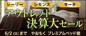 3大ブランドベッド シーリー・シモンズ・サータ アウトレット決算大セール!