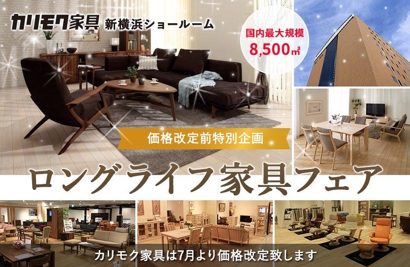 カリモク家具 価格改定前特別企画!ロングライフ家具フェアin新横浜
