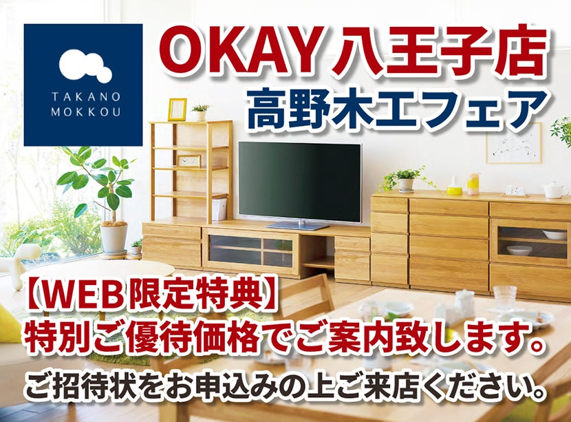 高野木工フェア -OKAY八王子店-