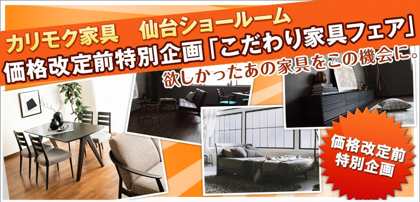 価格改定前特別企画「こだわり家具フェア」