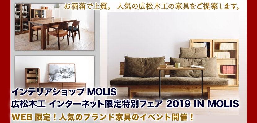 広松木工 インターネット限定特別フェア 2019 IN MOLIS