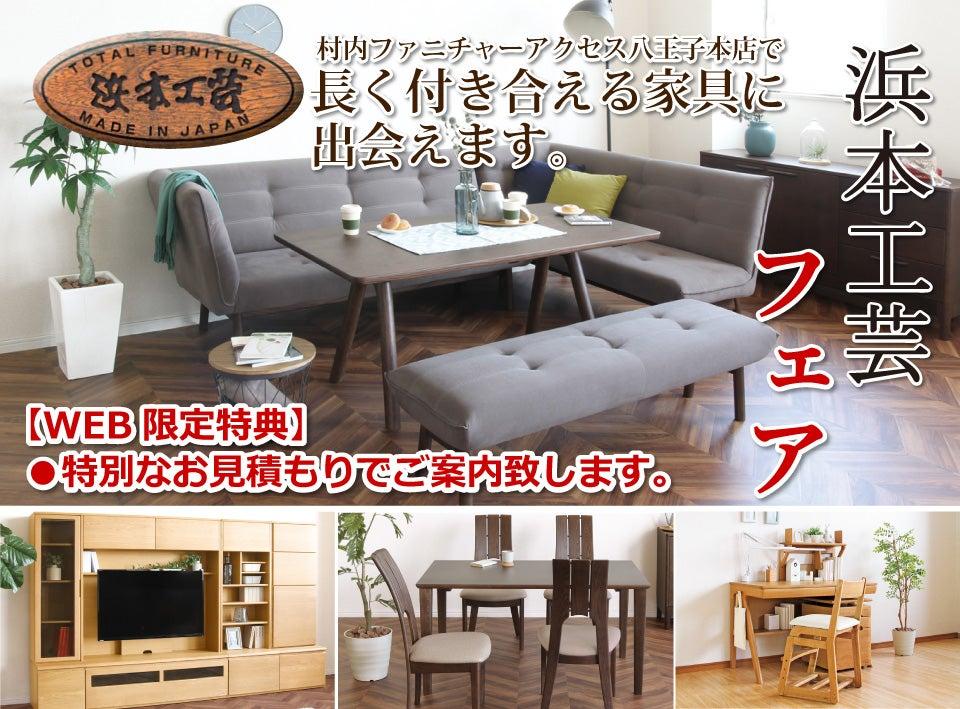 家具は村内八王子  浜本工芸 フェア