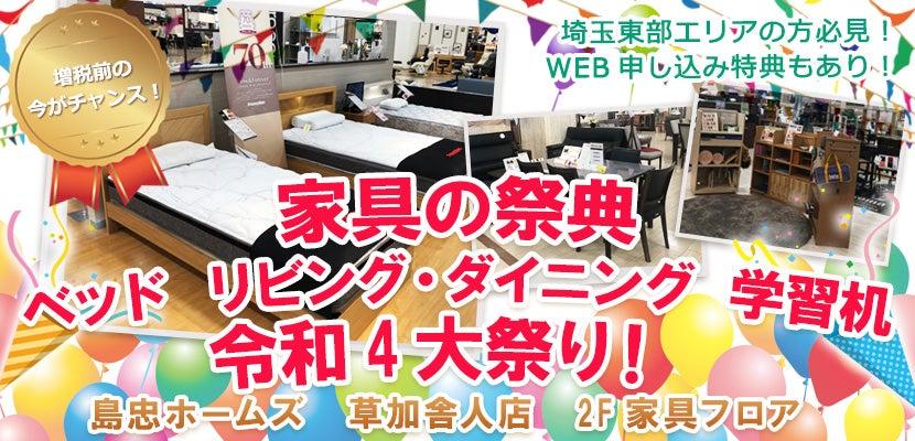 家具の祭典 ベッド リビング・ダイニング 学習机 令和4大祭り!
