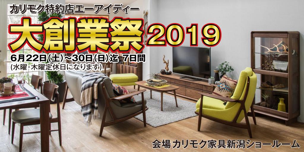 カリモク特約店AID 大創業祭2019