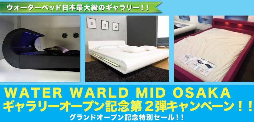 WATER WORLD MID-OSAKA  ギャラリーオープン記念第2弾キャンペーン!!