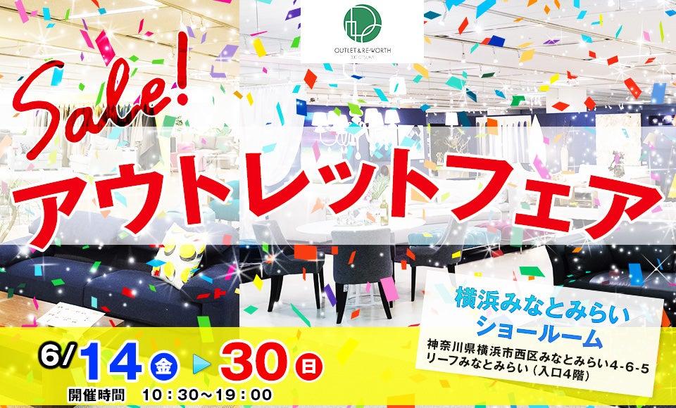 IDC OTSUKA 横浜みなとみらいショールーム 「アウトレットフェア」