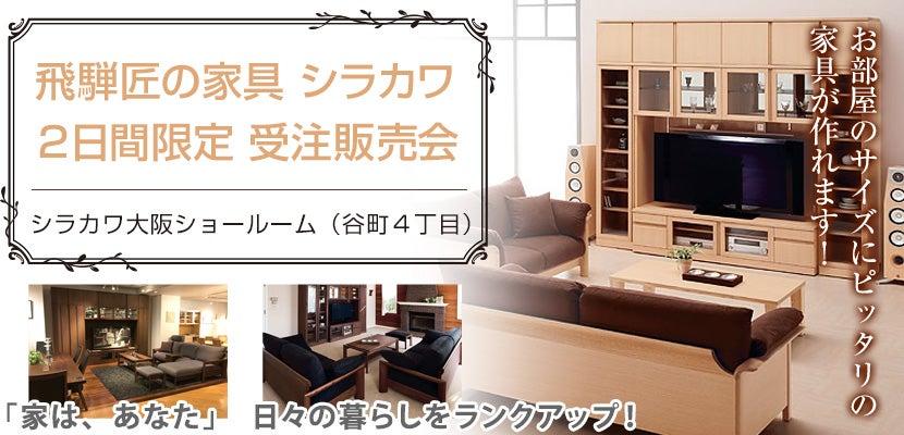 飛騨匠の家具 シラカワ  2日間限定 受注販売会