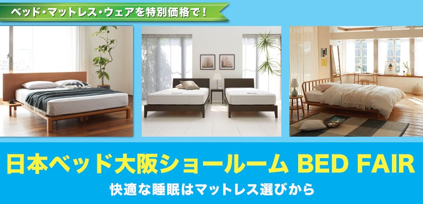 日本ベッド大阪ショールーム BED FAIR