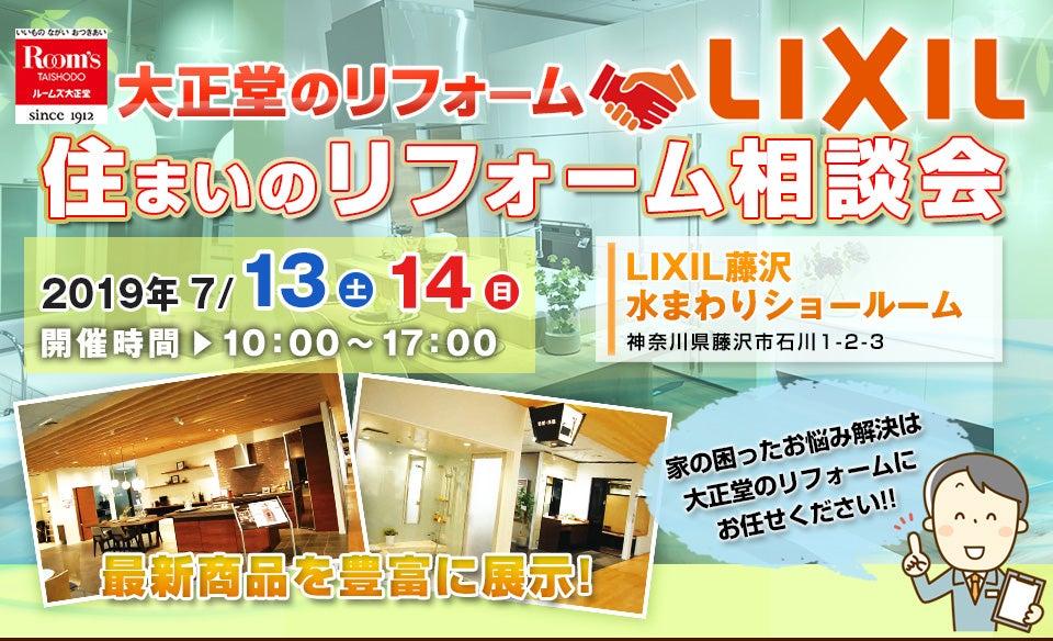 ルームズ大正堂×LIXIL 住まいのリフォーム相談会in藤沢