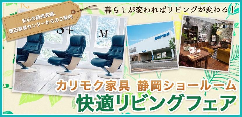 カリモク家具静岡ショールーム 快適リビングフェア