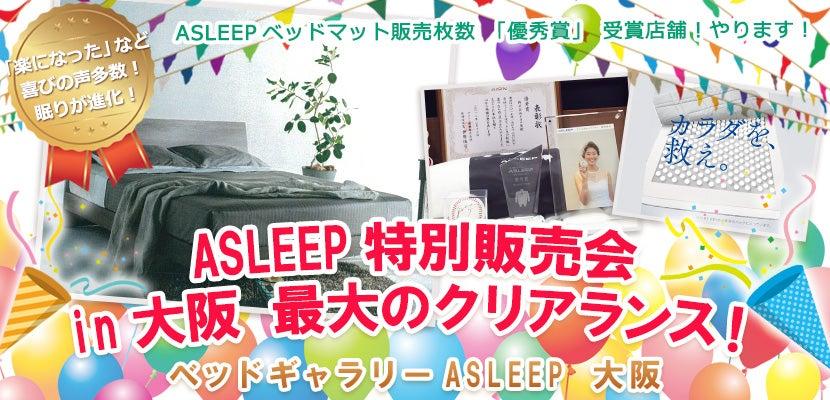 ASLEEP特別販売会in大阪  最大のクリアランス!