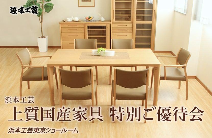 浜本工芸 上質国産家具特別ご優待会in五反田