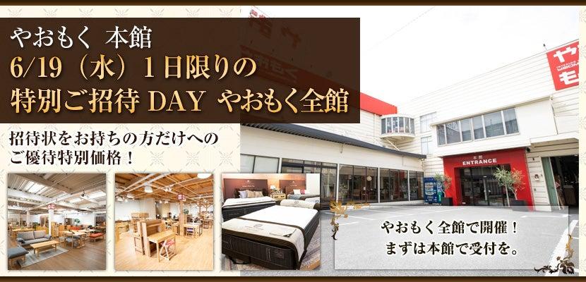 6/19(水)1日限りの特別ご招待DAY やおもく全館