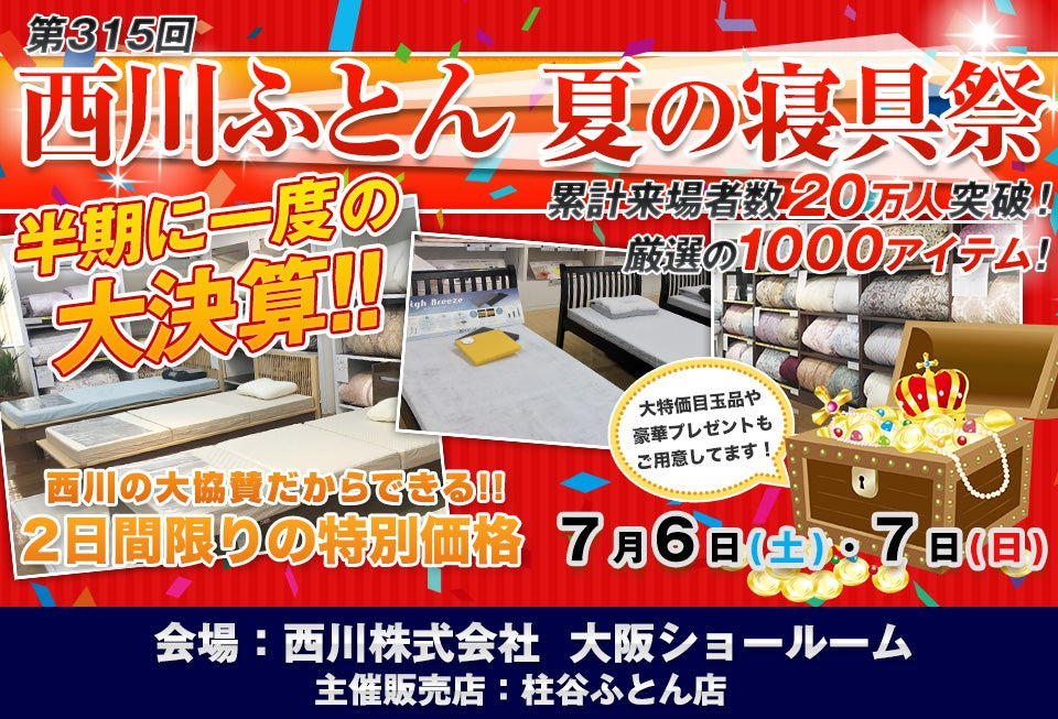 半期に一度の大決算 !!   西川ふとん 夏の寝具祭IN大阪