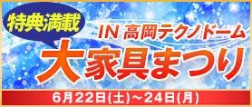 神島恒例 夏の大家具まつりin高岡テクノドーム2019