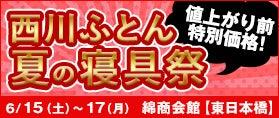 綿商会館 西川ふとん 夏の寝具祭