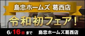 島忠ホームズ千葉ニュータウン店家具 ブランド大セール