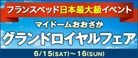 西日本最大級 フランスベッド グランドロイヤルフェア2019inマイドームおおさか