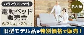 パラマウントベッド 眠りギャラリー NAGOYA