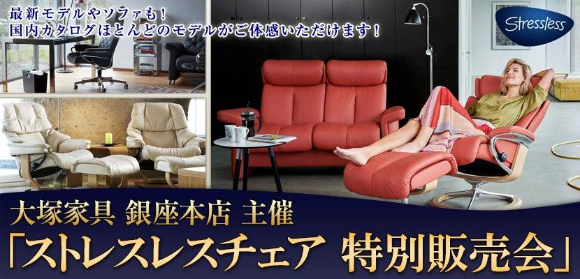 ストレスレス®ショールーム東京 「ストレスレスチェア 特別販売会」