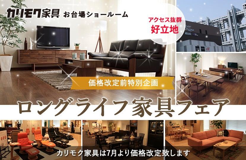 カリモク家具 価格改定前特別企画!ロングライフ家具フェアinお台場