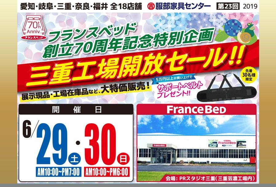 フランスベッド創立70周年記念特別企画 三重工場開放セール