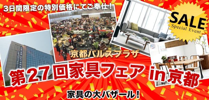 第27回家具フェアin京都 京都パルスプラザ