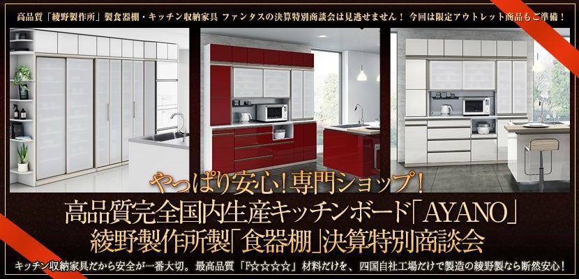 やっぱり安心!専門ショップ! 高品質完全国内生産キッチンボード「AYANO」綾野製作所製「食器棚」決算特別商談会