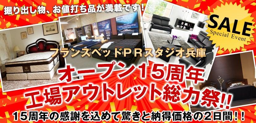 PRスタジオ兵庫オープン15周年工場アウトレット総力祭!!