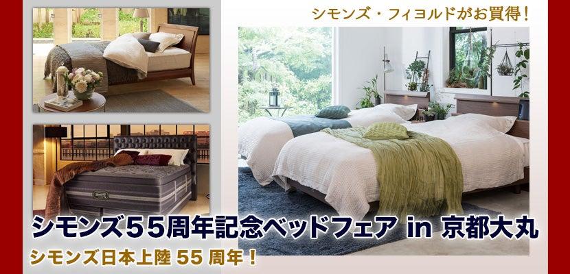 シモンズ55周年記念ベッドフェア  in  京都大丸
