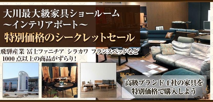 大川最大級家具ショールーム~インテリアポート~ 特別価格のシークレットセール