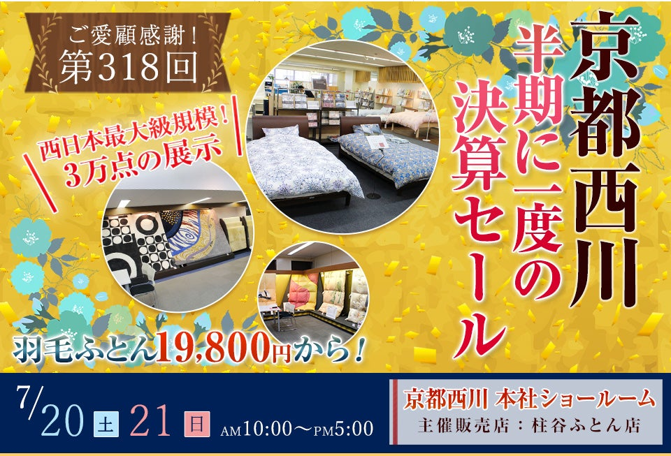 京都西川 夏の寝具祭