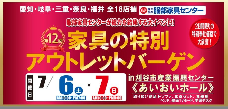 第12回 家具の特別アウトレットバーゲン in 刈谷市 あいおいホール